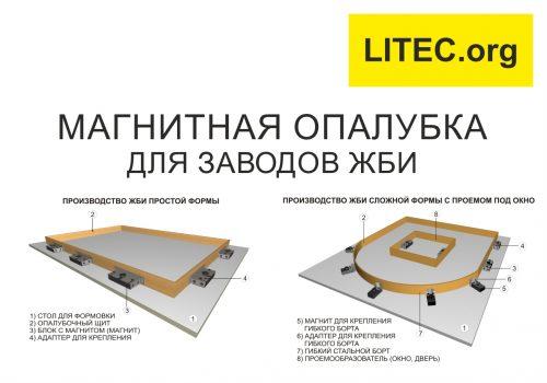 LITEC 2
