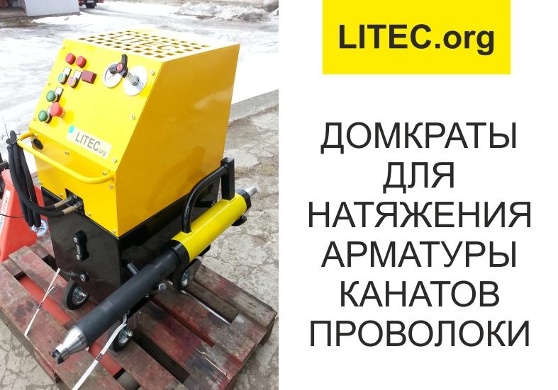 litec-domkrati
