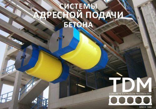 TDM 3
