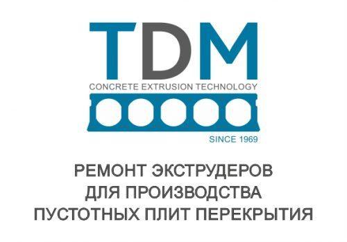 TDM remont extruder 1