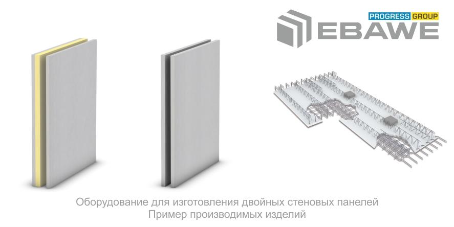 dvoinije stenovije paneli ebawe produkcija