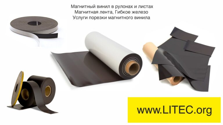 Read more about the article Магнитный винил от LITEC.org