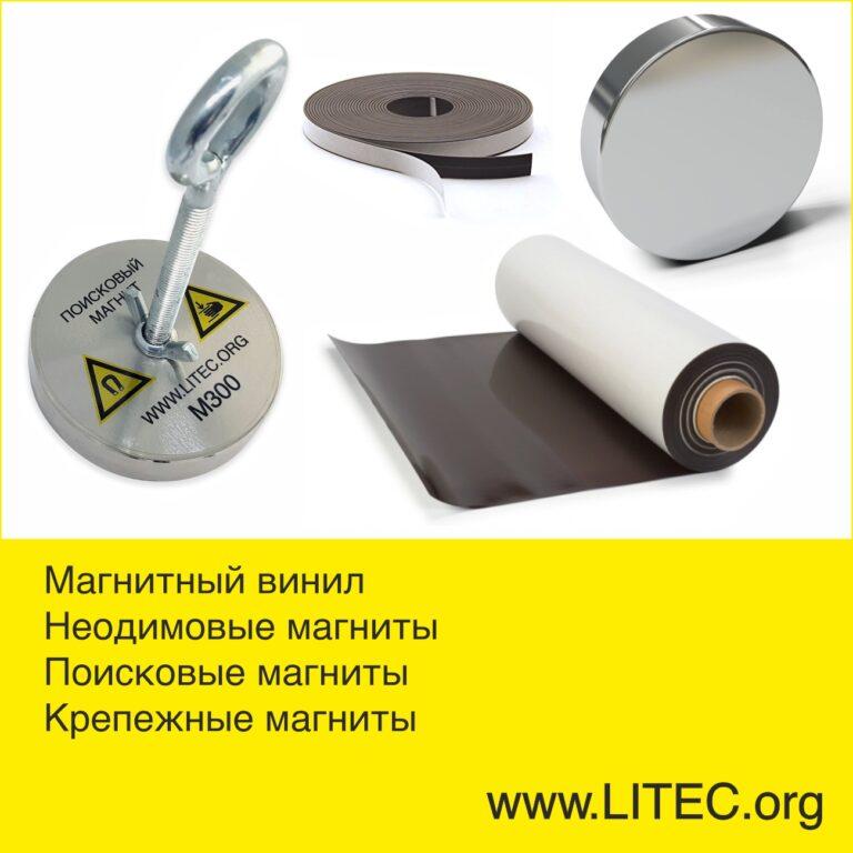 Read more about the article LITEC.org Продажа магнитов