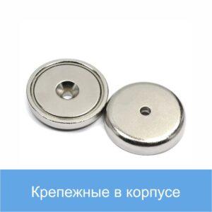 Неодимовый магнит крепежные в корпусе