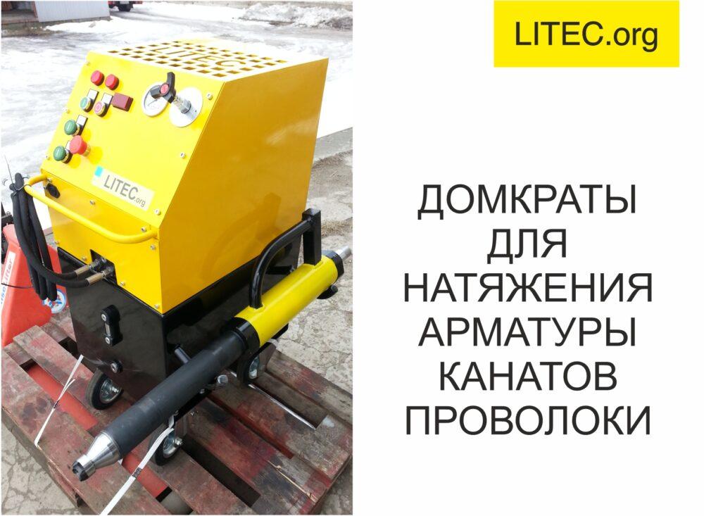litec домкраты для натяжения арматуры