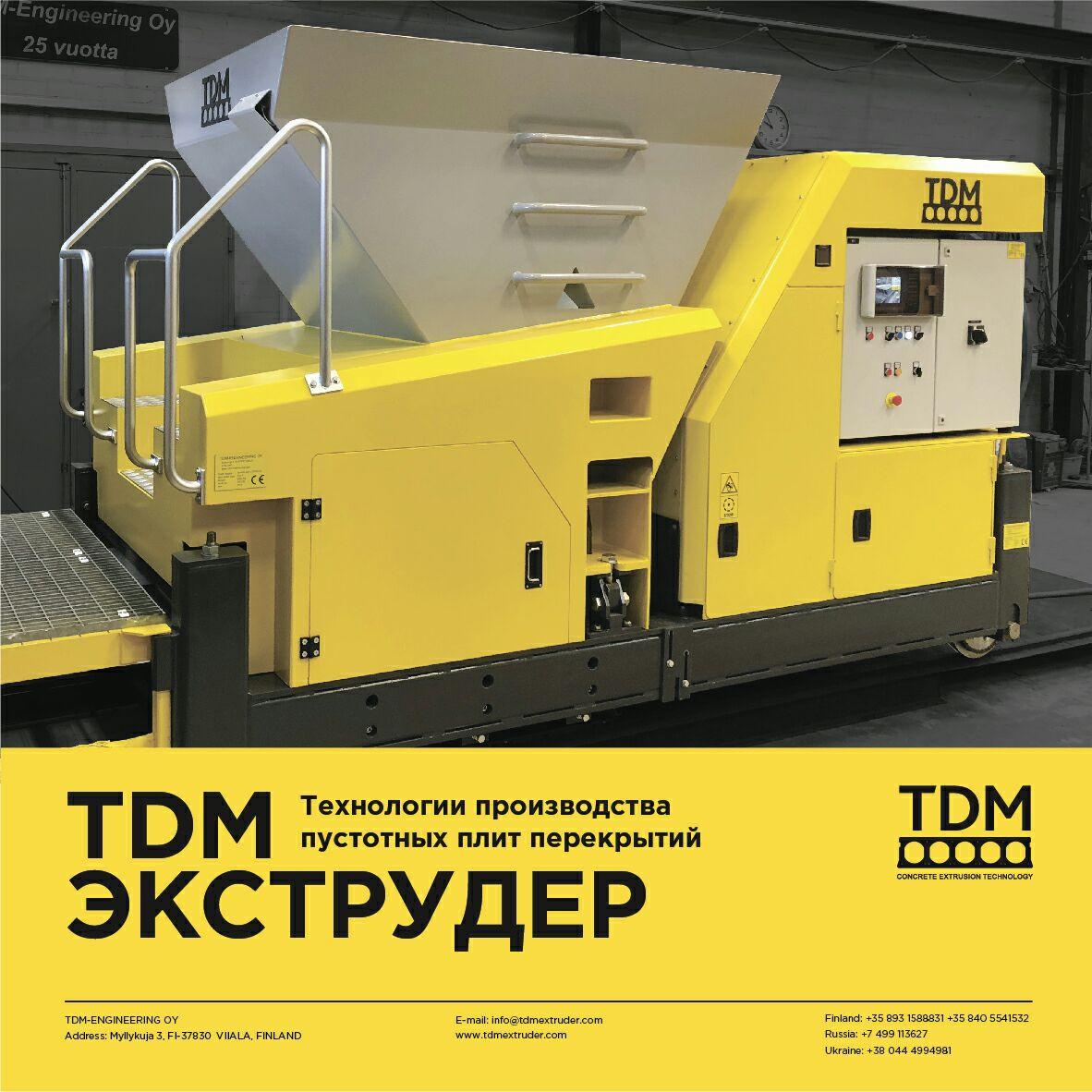 Технологии производства пустотных плит перекрытий: Экструдер для производства пустотных плит